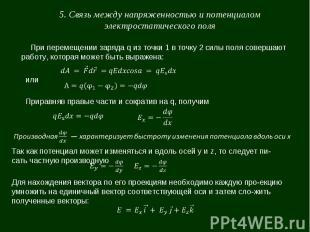 5. Связь между напряженностью и потенциалом электростатического поля При перемещ