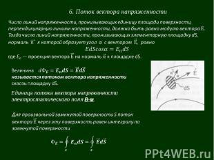 6. Поток вектора напряженности Единица потока вектора напряженности электростати