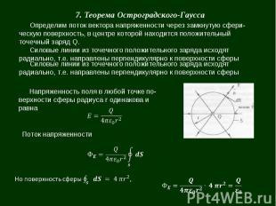 7. Теорема Остроградского-Гаусса Определим поток вектора напряженности через зам