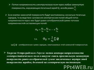 Теорема Остроградского-Гаусса: поток вектора напряженности электростатического п