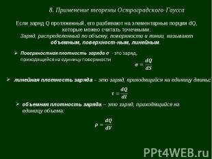 8. Применение теоремы Остроградского-Гаусса Если заряд Q протяженный, его разбив