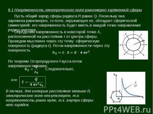 8.1 Напряженность электрического поля равномерно заряженной сферы Пусть общий за