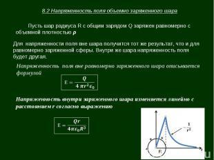8.2 Напряженность поля объемно заряженного шара Пусть шар радиуса R с общим заря