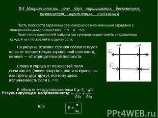 8.4 Напряженность поля двух параллельных, бесконечных, разноименно заряженных пл