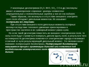 У некоторых диэлектриков (Н2О, NH3, SO2, СО и др.) молекулы имеют асимметричное