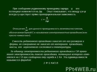 При сообщении уединенному проводнику заряда q его потенциал изменяется на Δφ. Оп