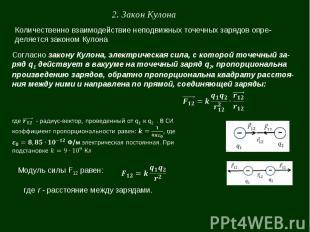 2. Закон Кулона Количественно взаимодействие неподвижных точечных зарядов опреде