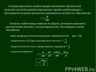 Электроемкостью конденсатора называется физическая величина численно равная отно