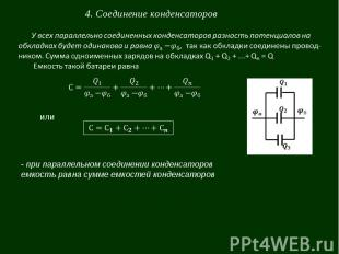 4. Соединение конденсаторов - при параллельном соединении конденсаторов емкость
