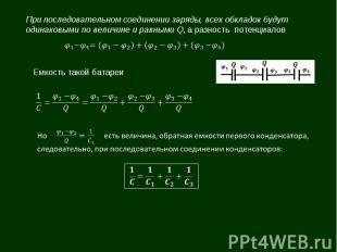 При последовательном соединении заряды, всех обкладок будут одинаковыми по велич