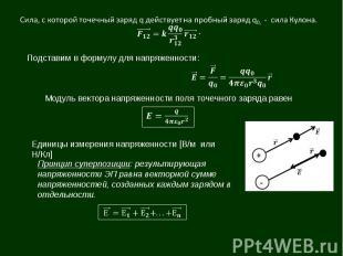 Модуль вектора напряженности поля точечного заряда равен Единицы измерения напря