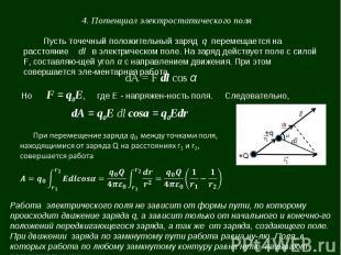 4. Потенциал электростатического поля Пусть точечный положительный заряд q перем