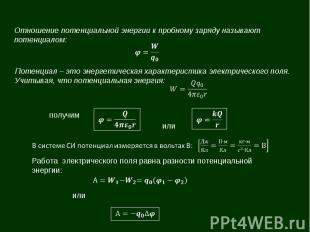 Отношение потенциальной энергии к пробному заряду называют потенциалом: Потенциа