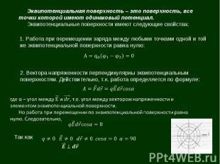 Эквипотенциальная поверхность – это поверхность, все точки которой имеют одинако