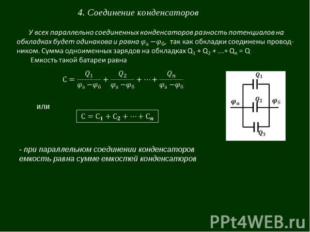 4. Соединение конденсаторов - при параллельном соединении конденсаторов емкость равна сумме емкостей конденсаторов или