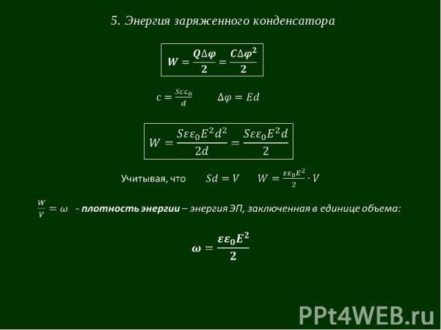 5. Энергия заряженного конденсатора