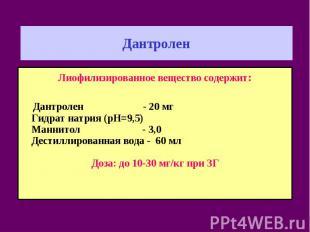 Дантролен Лиофилизированное вещество содержит: Дантролен - 20 мг Гидрат натрия (