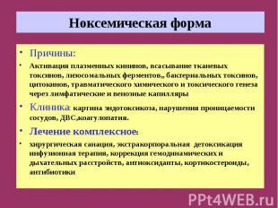 Ноксемическая форма Причины: Активация плазменных кининов, всасывание тканевых т