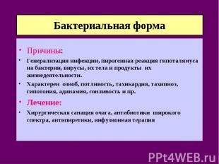 Бактериальная форма Причины: Генерализация инфекции, пирогенная реакция гипоталя