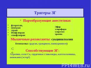 Эфир хлороформ хлорэтил трилен Мышечные релаксанты: сукцинилхолин Безопасны: ард