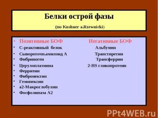 Белки острой фазы (по Kushner a.Rzewnicki) Позитивные БОФ Негативные БОФ С-реакт