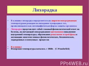 Лихорадка В клинике лихорадка определяется как пироген-опосредованная температур