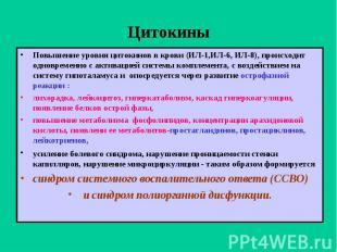 Цитокины Повышение уровня цитокинов в крови (ИЛ-1,ИЛ-6, ИЛ-8), происходит одновр