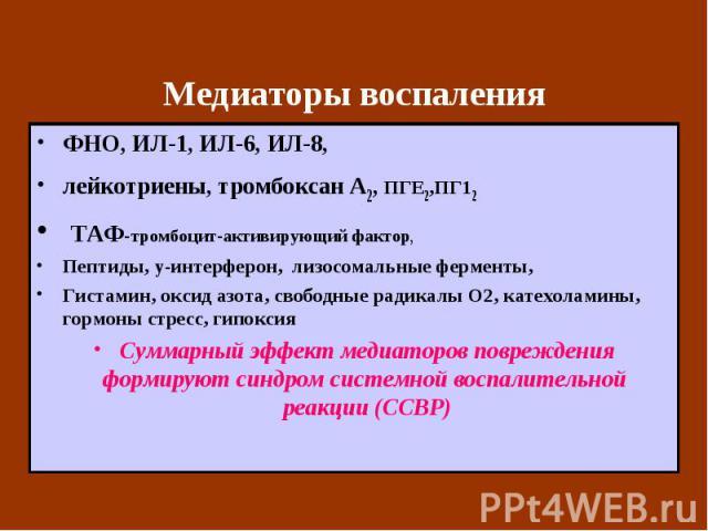 Медиаторы воспаления ФНО, ИЛ-1, ИЛ-6, ИЛ-8, лейкотриены, тромбоксан А2, ПГЕ2,ПГ12 ТАФ-тромбоцит-активирующий фактор, Пептиды, y-интерферон, лизосомальные ферменты, Гистамин, оксид азота, свободные радикалы О2, катехоламины, гормоны стресс, гипоксия …