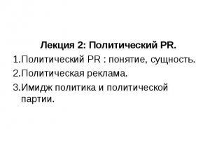 Лекция 2: Политический PR. Политический PR : понятие, сущность. Политическая рек