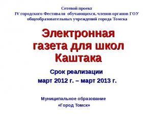 Электронная газета для школ Каштака Муниципальное образование «Город Томск» Сете
