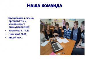 Наша команда обучающиеся, члены органов ГОУ и ученического самоуправления: школ