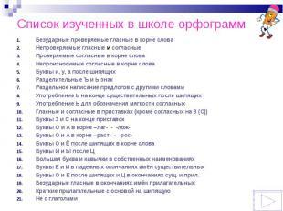 Список изученных в школе орфограмм Безударные проверяемые гласные в корне слова