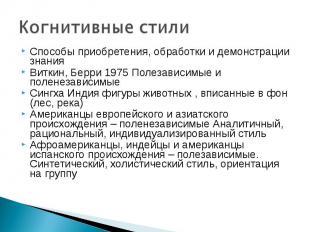 Способы приобретения, обработки и демонстрации знания Виткин, Берри 1975 Полезав