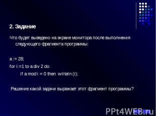 2. Задание Что будет выведено на экране монитора после выполнения следующего фра