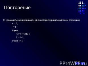 Повторение 2. Определить значение переменной s после выполнения следующих операт