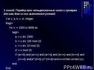 1 способ. Перебор всех четырехзначных чисел и проверка для каждого из них выполн