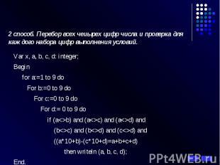 2 способ. Перебор всех чеиырех цифр числа и проверка для каждого набора цифр вып