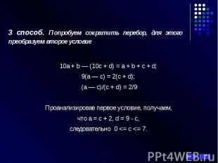 3 способ. Попробуем сократить перебор, для этого преобразуем второе условие 10a