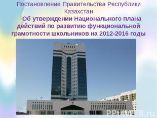 Постановление Правительства Республики Казахстан Об утверждении Национального пл