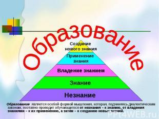 Образование является особой формой мышления, которая, подчиняясь диалектическим