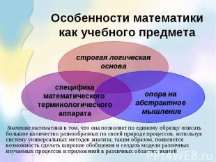 Особенности математики как учебного предмета Значение математики в том, что она