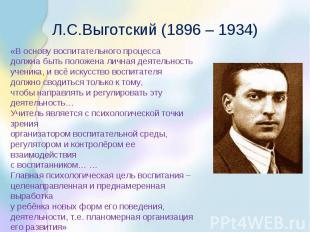 Л.С.Выготский (1896 – 1934) «В основу воспитательного процесса должна быть полож