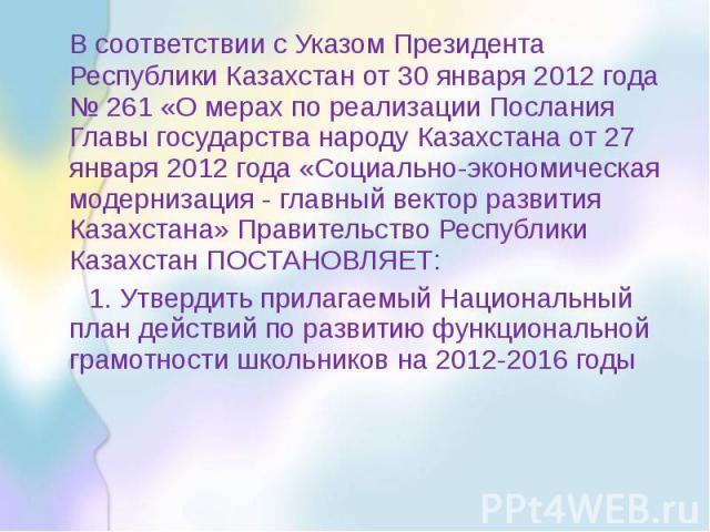 В соответствии с Указом Президента Республики Казахстан от 30 января 2012 года № 261 «О мерах по реализации Послания Главы государства народу Казахстана от 27 января 2012 года «Социально-экономическая модернизация - главный вектор развития Казахстан…