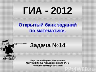 ГИА - 2012 Открытый банк заданий по математике. Задача №14 Каратанова Марина Ник