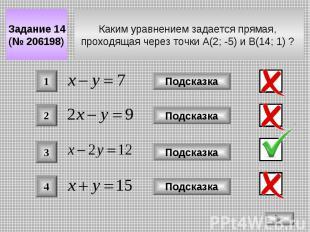 Каким уравнением задается прямая, проходящая через точки A(2; -5) и B(14; 1) ? З