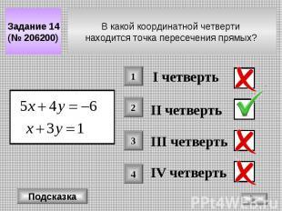 В какой координатной четверти находится точка пересечения прямых? Задание 14 (№