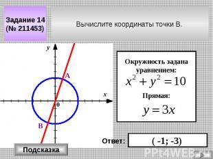 Вычислите координаты точки В. Задание 14 (№ 211453) Окружность задана уравнением