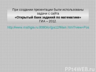 http://www.mathgia.ru:8080/or/gia12/Main.html?view=Pos При создании презентации