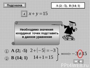 Подсказка Необходимо значения координат точек подставить в данное уравнение А (2