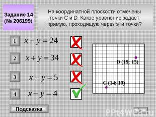 На координатной плоскости отмечены точки C и D. Какое уравнение задает прямую, п